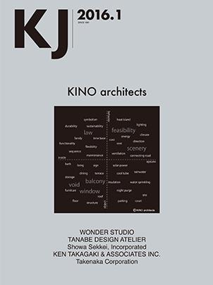 サムネイル:書籍『特集:KINO architects/木下昌大建築設計事務所 KJ 2016年1月号』のプレビュー