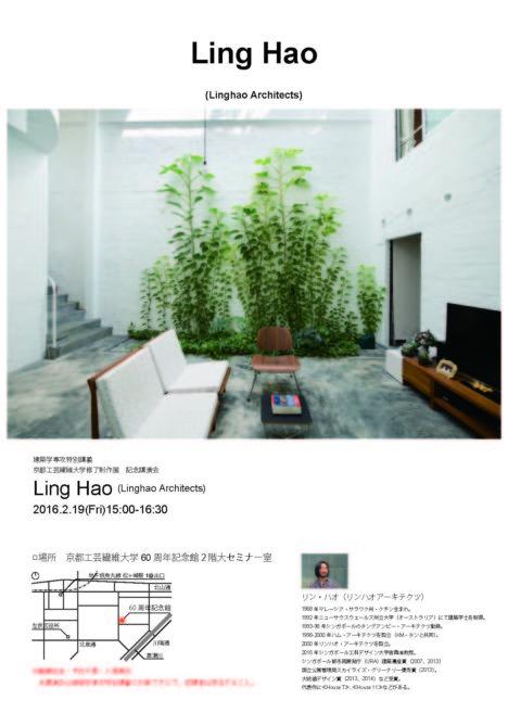 サムネイル:シンガポールを拠点とする建築家リン・ハオの講演会が京都で開催[2016/2/19]