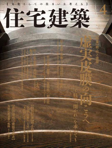 サムネイル:書籍『特集:続・柱と建築