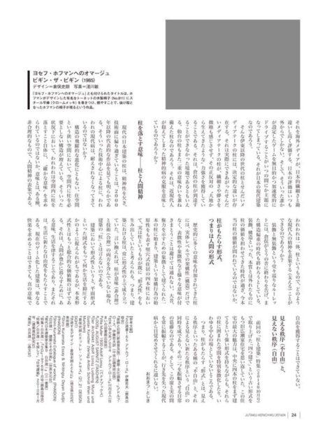 jyuuken1604_8