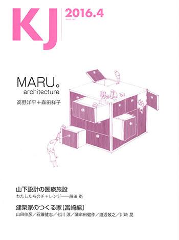 サムネイル:書籍『特集:MARU。 Architecture 高野洋平+森田祥子 KJ 2016年4月号』のプレビュー