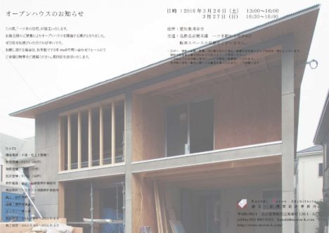 サムネイル:諸江一紀建築設計事務所による、愛知県刈谷市の住宅「一ツ木の住宅」のオープンハウスが開催 [2016/3/26・27]