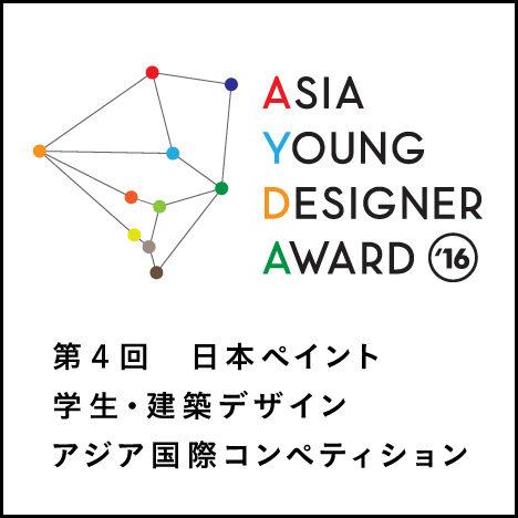 サムネイル:仲俊治・藤原徹平・山雄和真が審査する、日本ペイント主催の国際コンペ「AYDA 2016」が開催。課題は「40,000㎡の日常をリノベーションする」