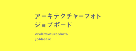 サムネイル:【ap job】 アーキテクチャーフォトジョブボードに掲載されている求人情報一覧(2016/10/14)