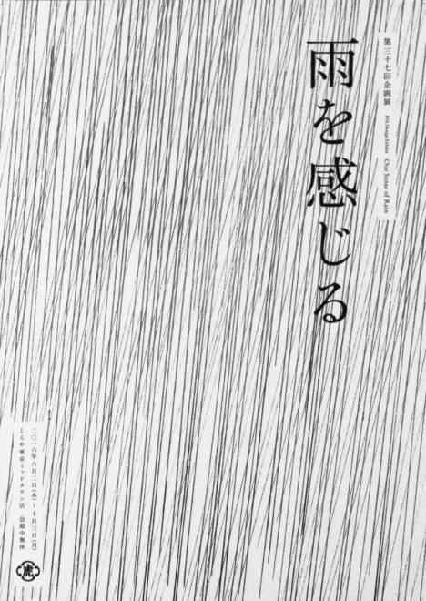 サムネイル:前田圭介 / UIDが空間構成を手掛けた、とらや東京ミッドタウン店内 ギャラリーでの展覧会「雨を感じる」の会場写真など