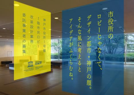 サムネイル:神戸市が、神戸市役所1階市民ロビーの改装設計プロポを開催。応募条件は多くの方が参加可能なように設定