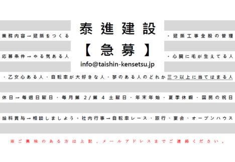 taishinsama1609-01