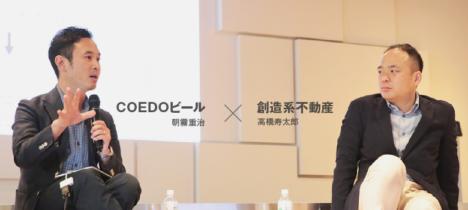サムネイル:創造系不動産・高橋寿太郎がコンサルタントとして「同時並行設計」という手法で関わっているCOEDOビールの新工場などについて語っているテキスト