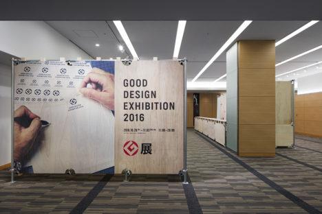 サムネイル:長坂常 / スキーマ建築計画が、既製品の紙用クリップを部材の接合部に転用して設計した「GOOD DESIGN 2016 会場構成」