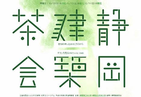 サムネイル:静岡を拠点とする建築家たちに加え、倉方俊輔・橋本純らがコメンテーターとして参加する「静岡建築茶会」が開催 [2016/10/23・11/12・12/11]