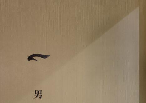 sushiisono-sasaki18