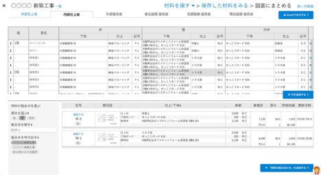 trusssama007-shiage01