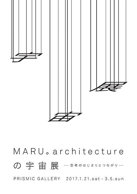 サムネイル:「MARU。Architectureの宇宙展 -思考のはじまりとつながり-」が、青山のプリズミックギャラリーで開催 [2017/1/21-3/5]