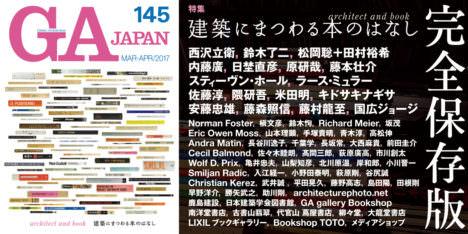 サムネイル:様々な建築家の書籍にまつわるインタビューを収録したGA JAPAN最新号「特集:建築にまつわる本のはなし」がamazonで発売中