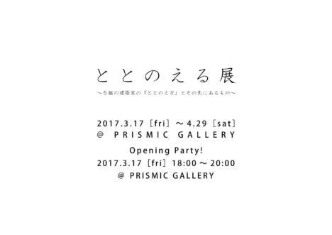 サムネイル:南青山のプリズミックギャラリーで、建築家5組による「ととのえる展」が開催 [2017/3/17-4/29]