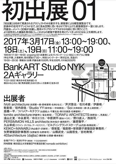 サムネイル:横浜国立大学Y-GSA出身の建築家30組による、初公開プロジェクトのみの模型展「初出展01」が開催 [2017/3/17-19]
