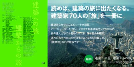 サムネイル:妹島和世・西沢立衛・藤本壮介ら70組の建築家による、GAによる書籍『建築への旅 建築からの旅』が発売中