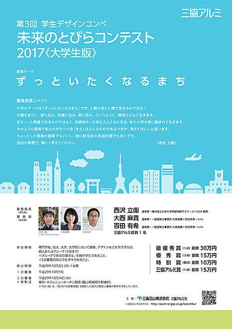 サムネイル:三協立山株式会社三協アルミ社主催の「学生デザインコンペ