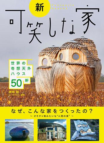 サムネイル:APOLLOの黒崎敏による書籍『新・可笑しな家』のプレビュー