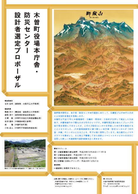 サムネイル:建築家・宮本佳明が審査委員長を務める、長野の「木曽町役場本庁舎・防災センター」設計プロポが参加者を募集中。参加資格は一級建築士事務所であること。