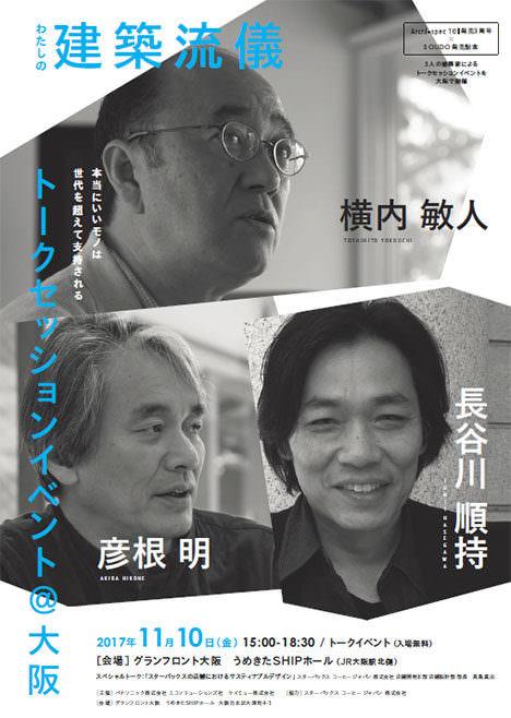 サムネイル:【開催間近】 横内敏人・彦根明・長谷川順持によるトークセッション「本当にいいモノは世代を超えて支持される」が大阪で開催 [2017/11/10]