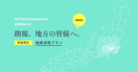 サムネイル:【ap job】 アーキテクチャーフォトジョブボードに新しく「【数量限定】地域活性プラン」が追加