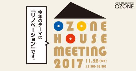 サムネイル:【開催間近!】 建築家・工務店・リノベ有識者を代表するメンバーが集まり、新しい価値を創出する「リノベーション」について討議するイベント「OZONE HOUSE MEETING 2017」が開催 [2017/11/28]